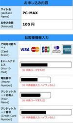 PCMAXクレジットカード決済クレジット情報入力