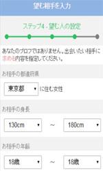 PCMAX登録方法手相手の条件入力