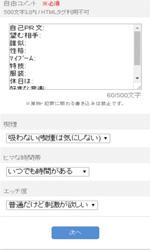 PCMAX登録方法手順プロフ入力2