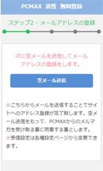 PCMAX登録方法手順メアド登録