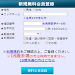 PCMAX登録方法手順2