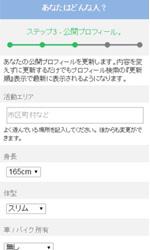 PCMAX登録手順方法プロフ入力